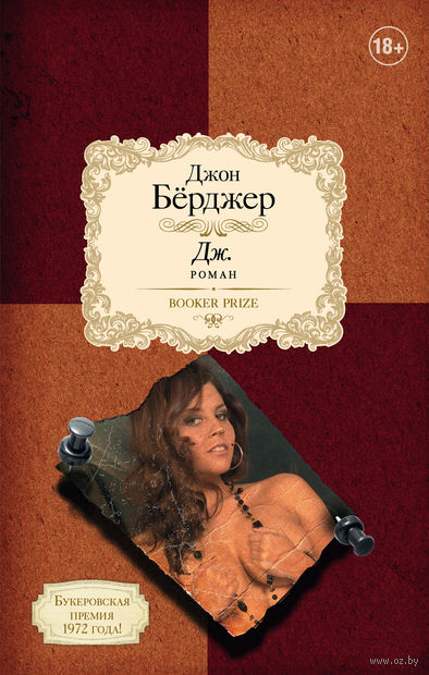 Дж.. Джон Берджер