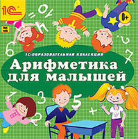 1С:Образовательная коллекция. Арифметика для малышей