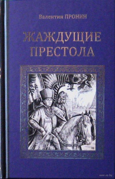 Жаждущие престола. Валентин Пронин