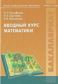 Вводный курс математики. Ирина Тимофеева, Ирина Сергеева, Е. Лукьянова