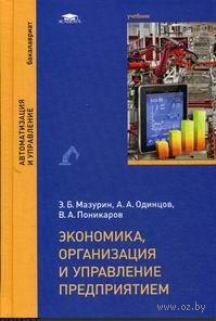 Экономика, организация и управление предприятием. Э. Мазурин, А. Одинцов, В. Поникаров