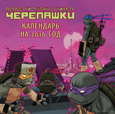 Календарь 2016. Подростки Мутанты Черепашки Ниндзя