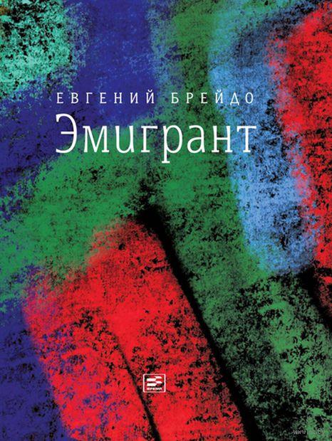 Эмигрант. Евгений Брейдо