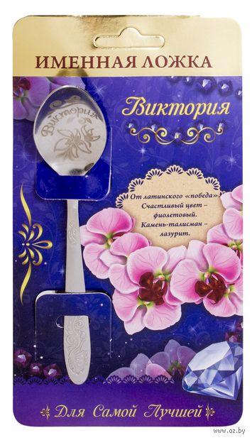 """Ложка чайная металлическая на открытке """"Виктория"""" (137 мм) — фото, картинка"""
