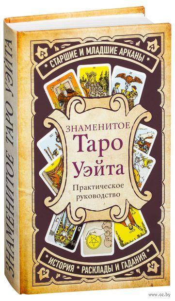 Знаменитое Таро Уэйта — фото, картинка