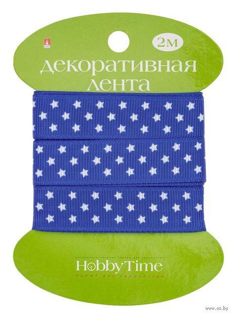 "Лента декоративная ""Звездочки"" (арт. 2-607/09) — фото, картинка"