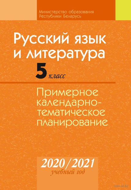 Русский язык и литература. 5 класс. Примерное календарно-тематическое планирование. 2020/2021 учебный год — фото, картинка