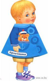 Антоша. Кукла-книжка — фото, картинка