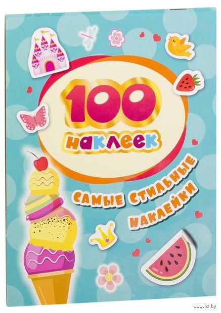 Самые стильные наклейки. 100 наклеек — фото, картинка