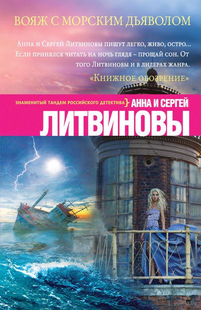 Вояж с морским дьяволом (м). Сергей Литвинов, Анна Литвинова