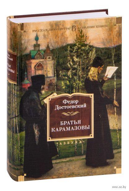 Братья Карамазовы — фото, картинка