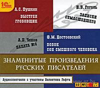 Знаменитые произведения русских писателей