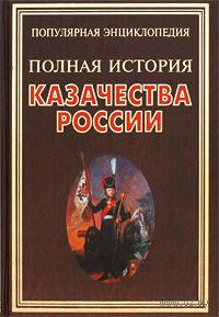 Полная история казачества России — фото, картинка