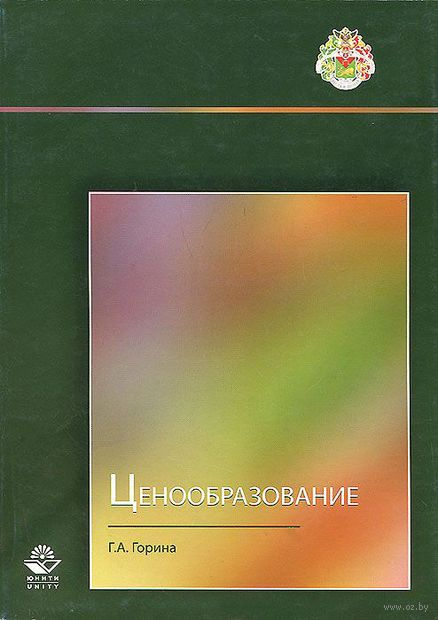 Ценообразование. Галина Горина