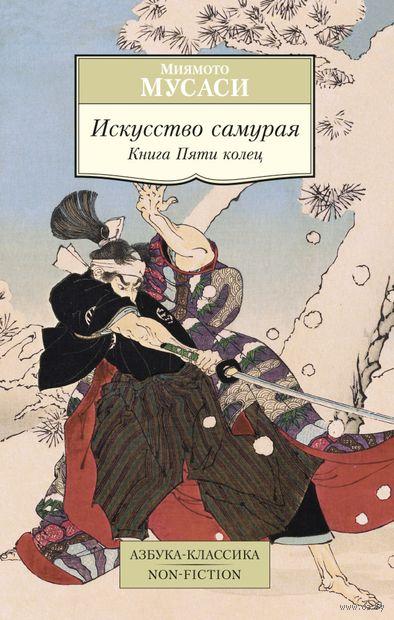 Книга Пяти колец. Мусаси Миямото