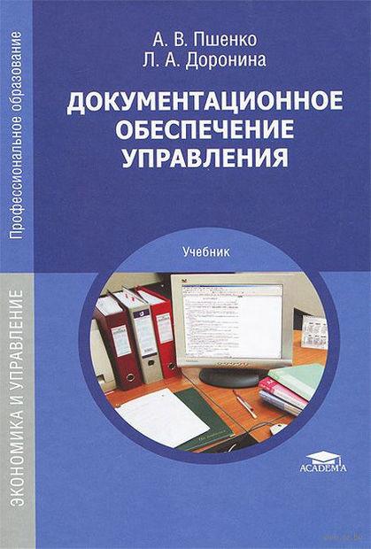 Документационное обеспечение управления. Александр Пшенко, Лариса Доронина