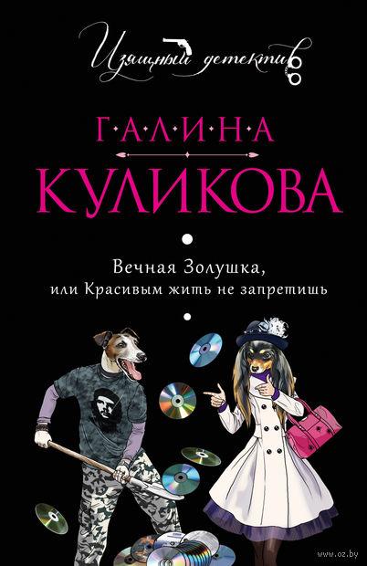 Вечная Золушка, или Красивым жить не запретишь (м). Галина Куликова
