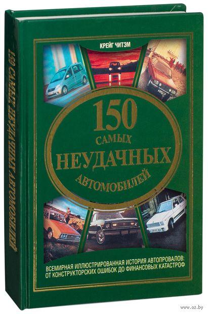 150 самых неудачных автомобилей. Крейг Читэм