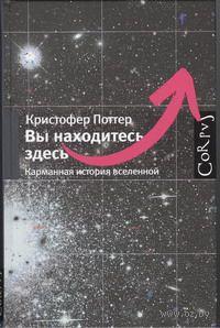 Вы находитесь здесь. Карманная история вселенной. Кристофер Поттер