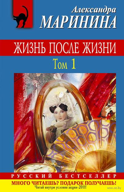 Жизнь после жизни (в двух томах - мягкая обложка). Александра Маринина