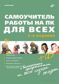 Самоучитель работы на ПК для всех (+ CD). Юрий Ревич
