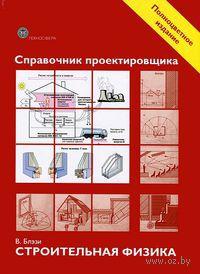 Справочник проектировщика. Строительная физика. В. Блэзи