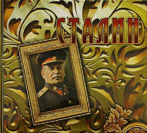 Сталин (концептуальное подарочное издание). Сергей Кисин