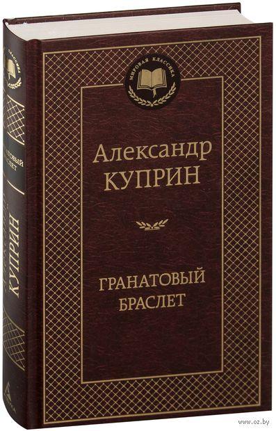 Гранатовый браслет. Александр Куприн