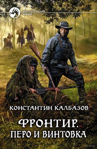 Фронтир. Перо и винтовка. Константин Калбазов