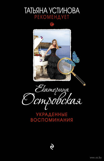Украденные воспоминания (м). Екатерина Островская