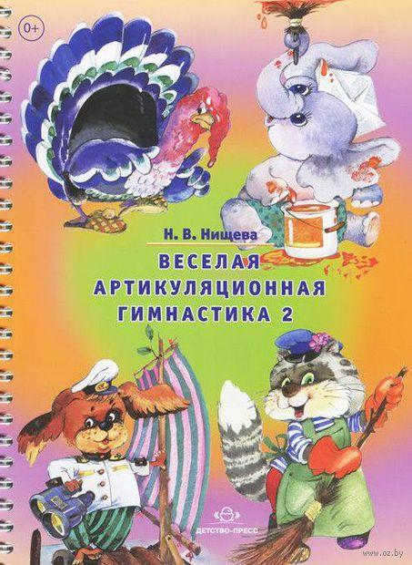 Веселая артикуляционная гимнастика 2. Наталия Нищева