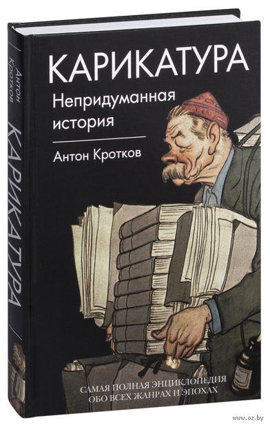 Карикатура. Непридуманная история. Антон Кротков