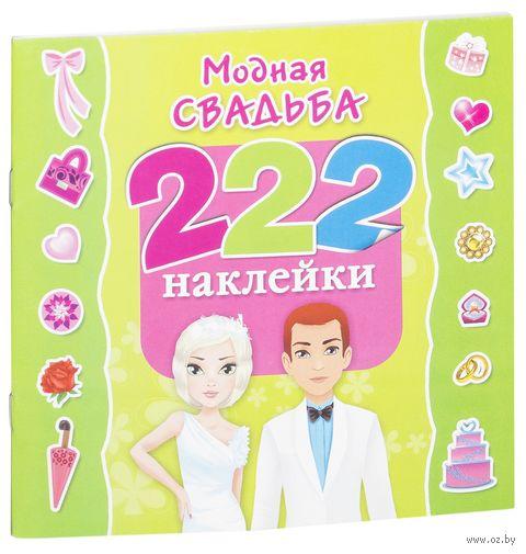 222 наклейки. Модная свадьба. Катя Оковитая