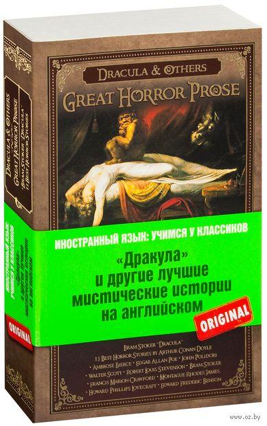 """""""Дракула"""" и другие лучшие мистические истории на английском. Брэм Стокер"""