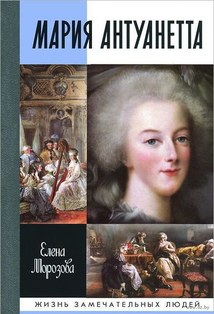 Мария Антуанетта — фото, картинка