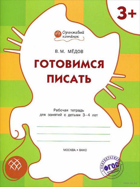 Готовимся писать. Рабочая тетрадь для занятий с детьми 3-4 лет. Вениамин Медов