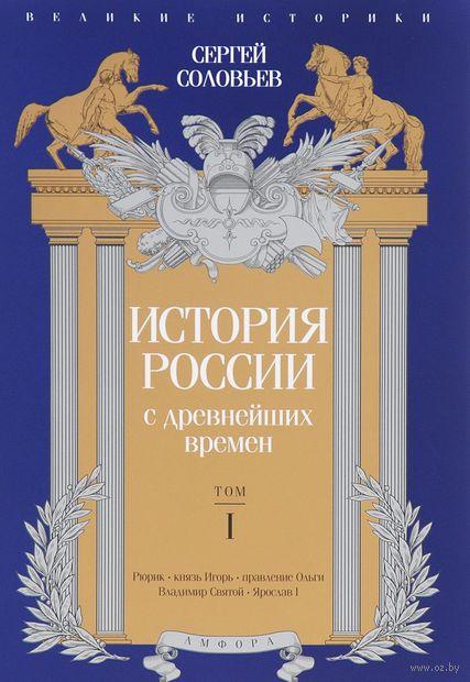 История России с древнейших времен. Том 1 — фото, картинка