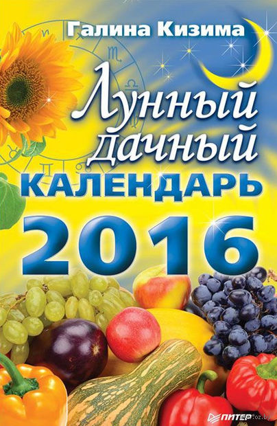 Лунный дачный календарь на 2016 год. Галина Кизима