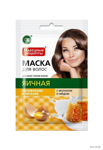 """Маска для волос """"Яичная с молоком и медом"""" (30 мл)"""