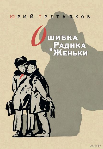 Ошибка Радика и Женьки. Юрий Третьяков