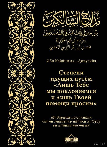 Мадаридж. Степени идущих. Ибн Каййим  аль-Джаузийя