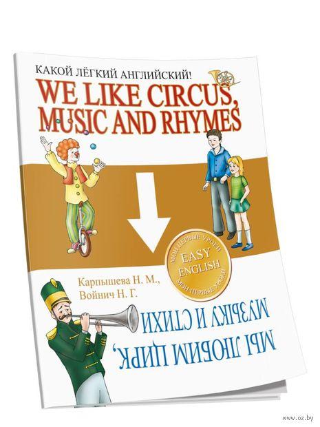 Какой легкий английский! We Like Circus, Music and Rhymes. Н. Войнич, Н. Карпышева