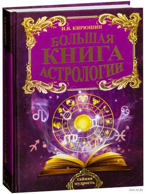 Большая книга астрологии. Составление прогнозов — фото, картинка