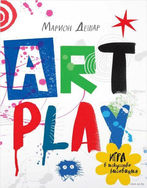 ART PLAY. Игра в искусство рисования — фото, картинка