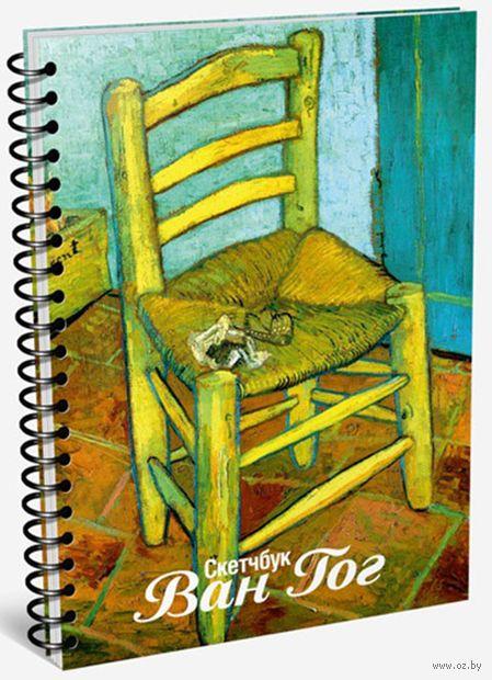 "Скетчбук ""Ван Гог. Стул Ван Гога"" (А5) — фото, картинка"