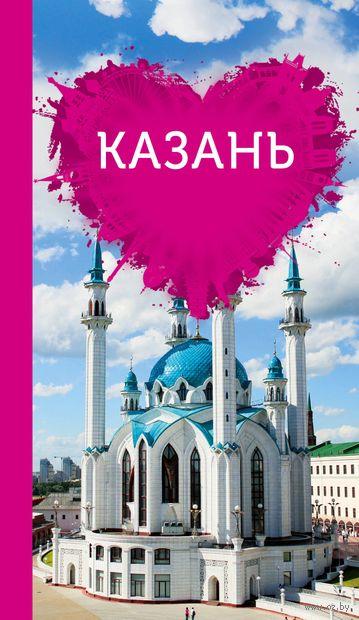 Казань для романтиков — фото, картинка