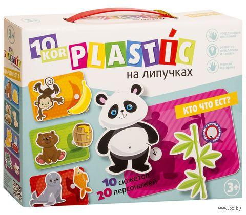 Пластик на липучках. Кто что ест? (чемоданчик) — фото, картинка