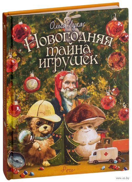 Новогодняя тайна игрушек — фото, картинка