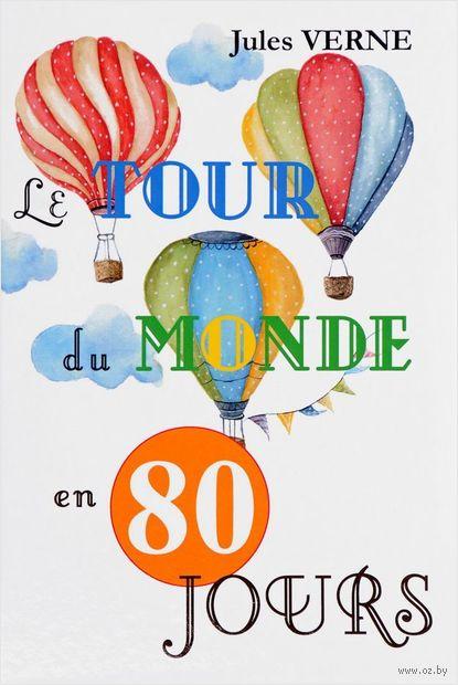 Le Tour Du Monde En 80 Jours — фото, картинка