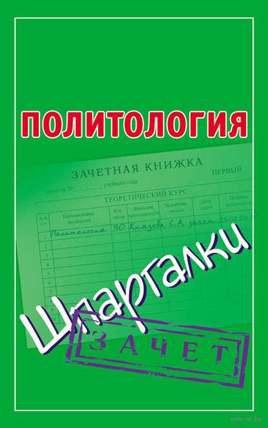 Политология. Светлана Князева